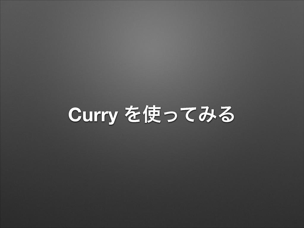 Curry ΛͬͯΈΔ