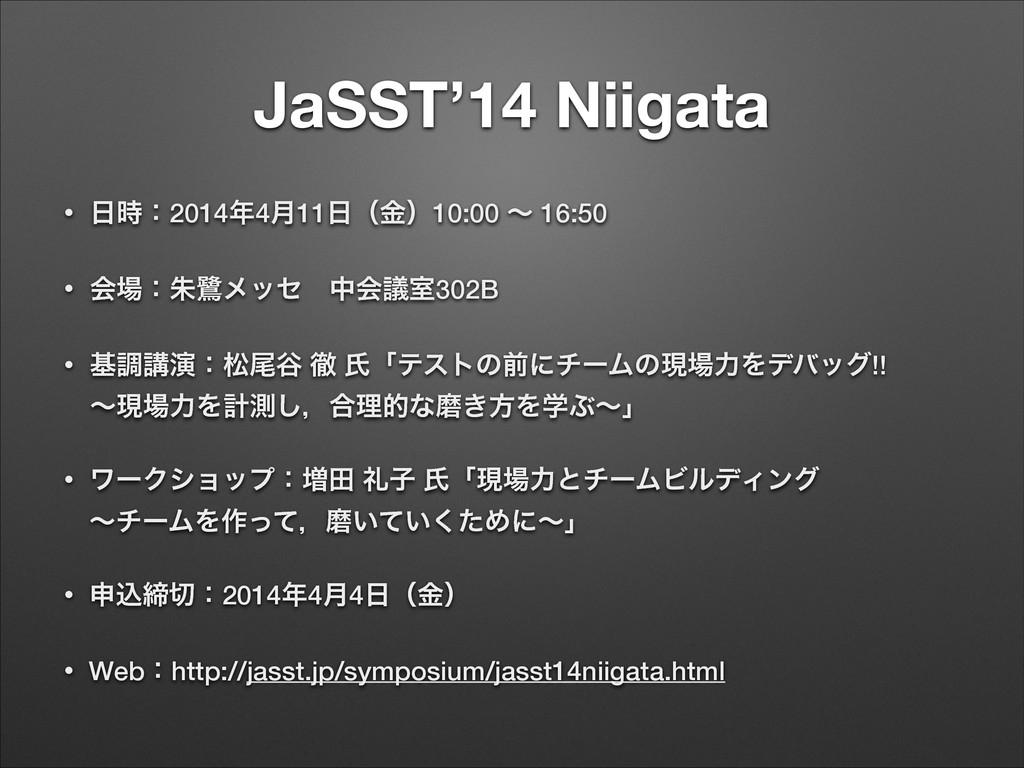 JaSST'14 Niigata • ɿ20144݄11ʢۚʣ10:00 ʙ 16:5...