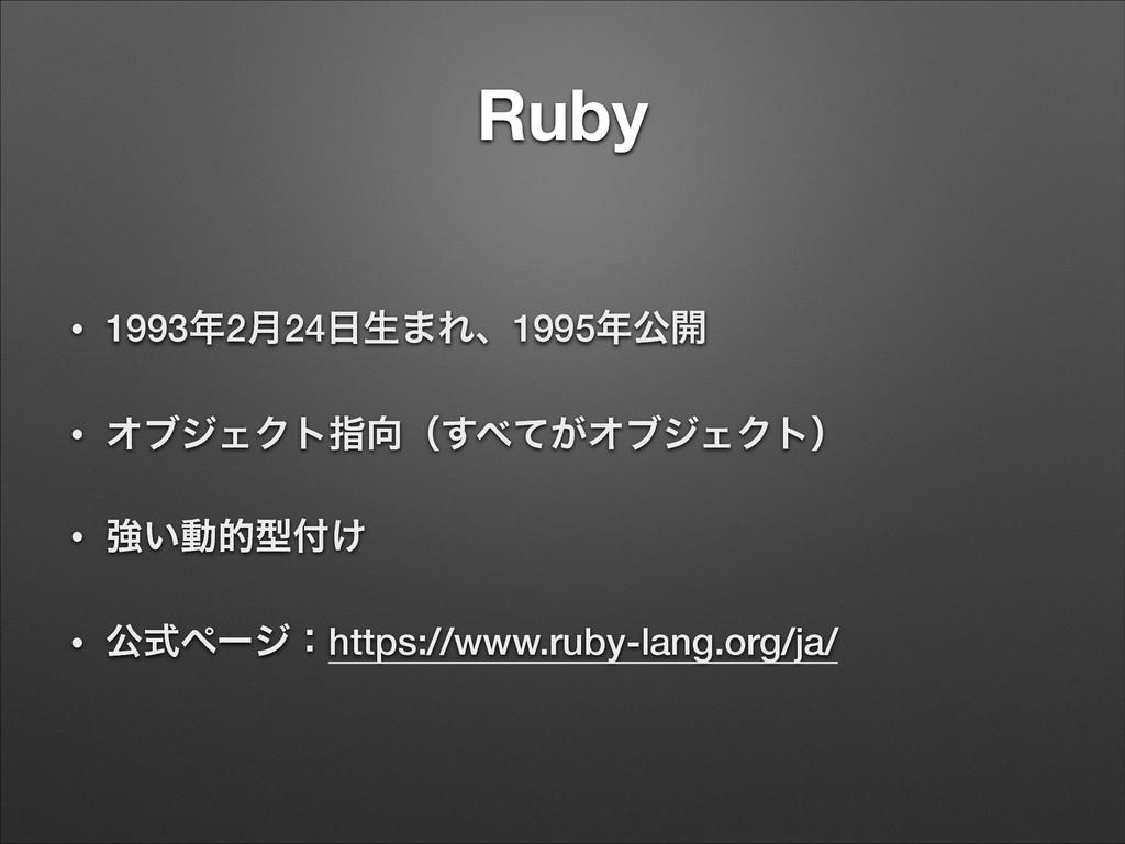 Ruby • 19932݄24ੜ·Εɺ1995ެ։ • ΦϒδΣΫτࢦʢ͕ͯ͢Φϒδ...