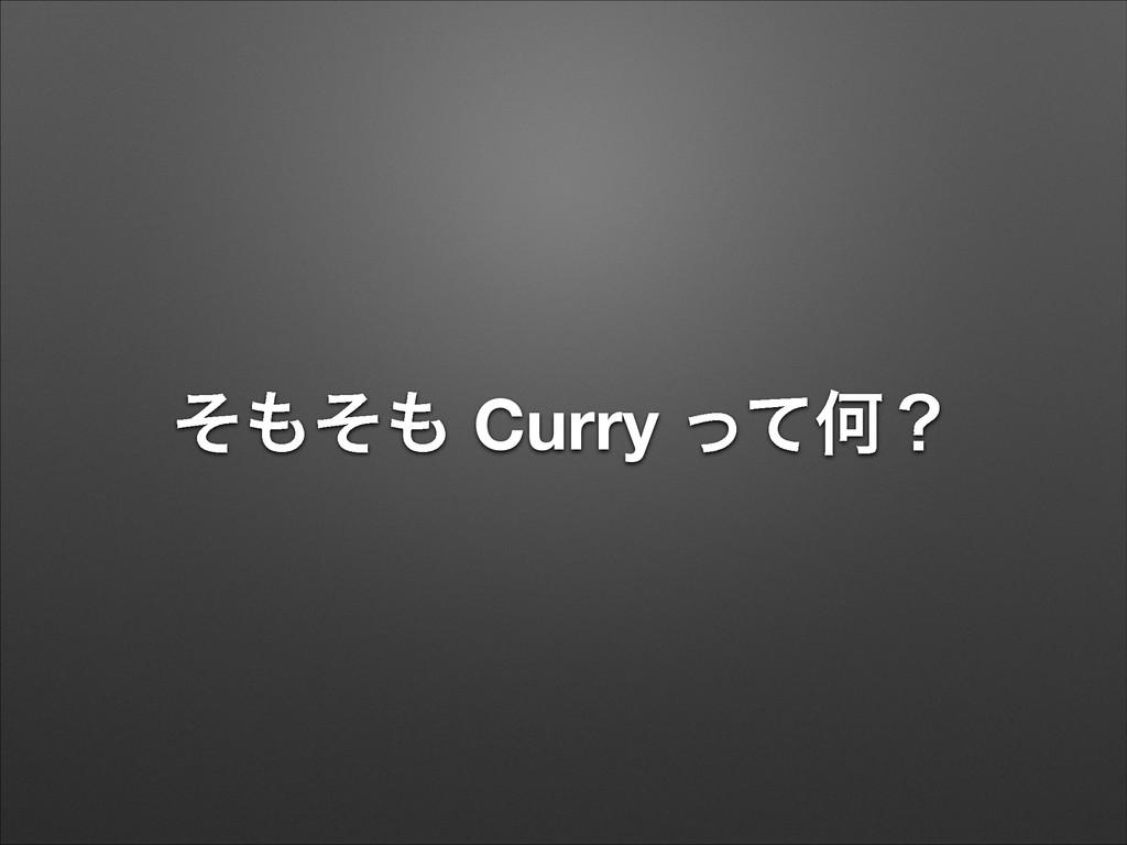 ͦͦ Curry ͬͯԿʁ