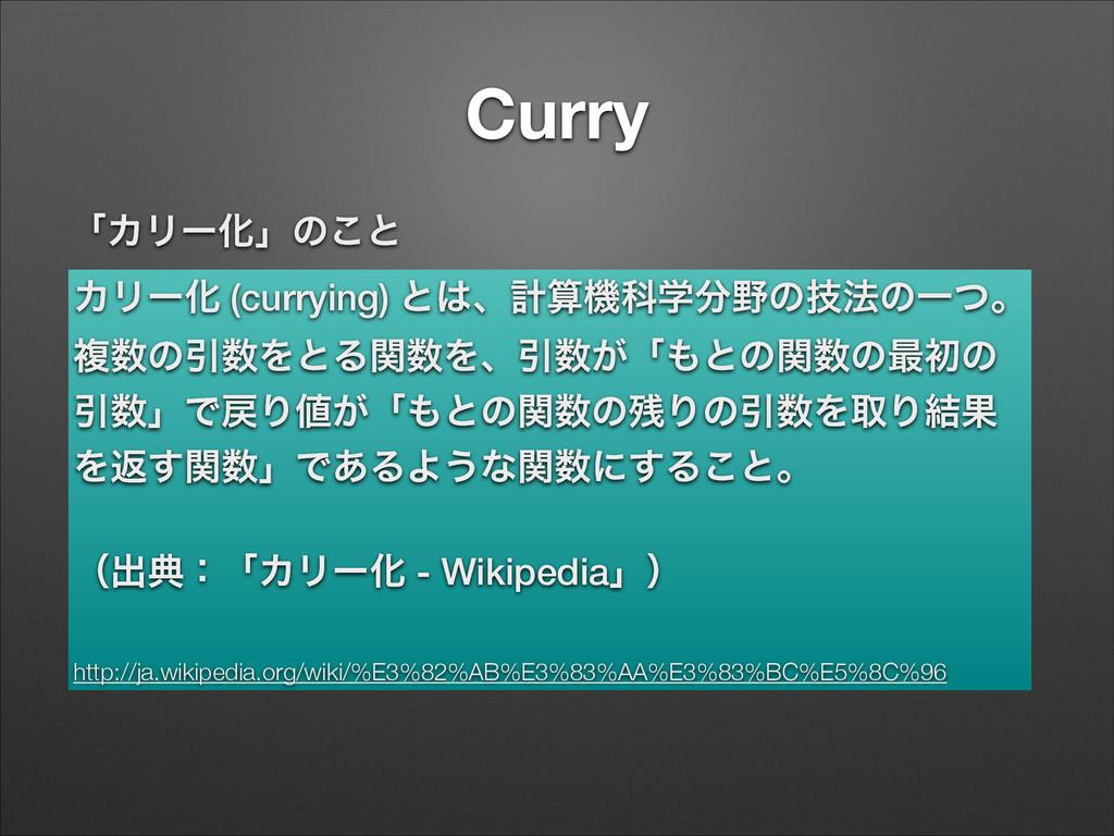 Curry ʮΧϦʔԽʯͷ͜ͱ ΧϦʔԽ (currying) ͱɺܭػՊֶͷٕ๏ͷҰ...