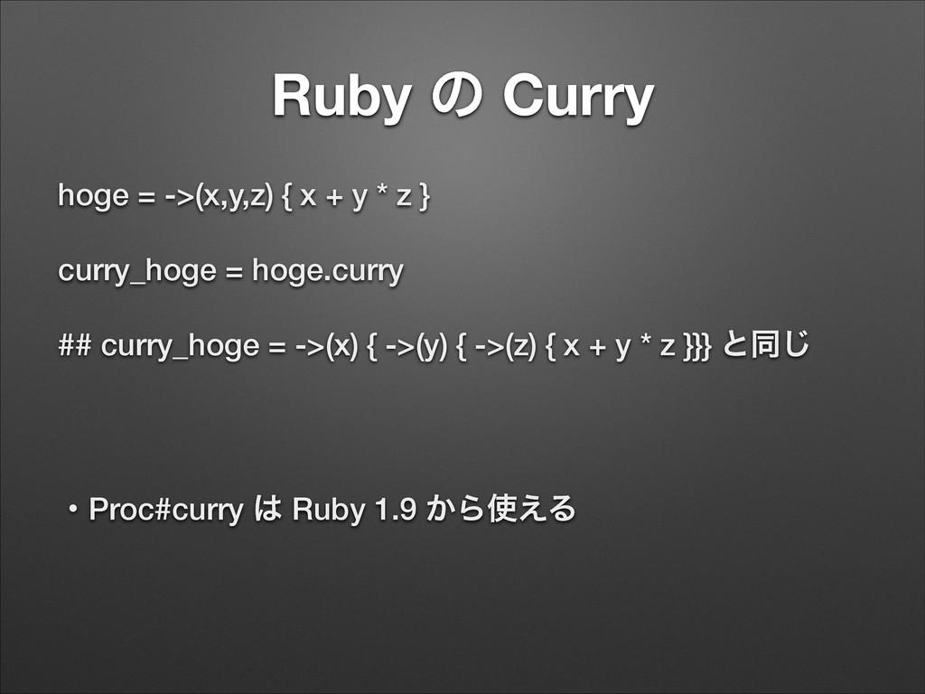 Ruby ͷ Curry hoge = ->(x,y,z) { x + y * z } cur...
