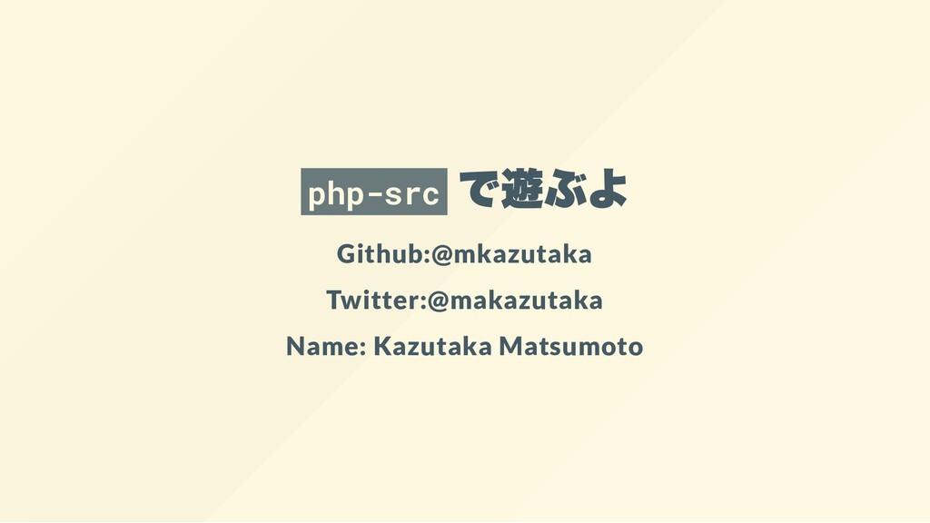 php-src で遊ぶよ Github:@mkazutaka Twitter:@makazut...