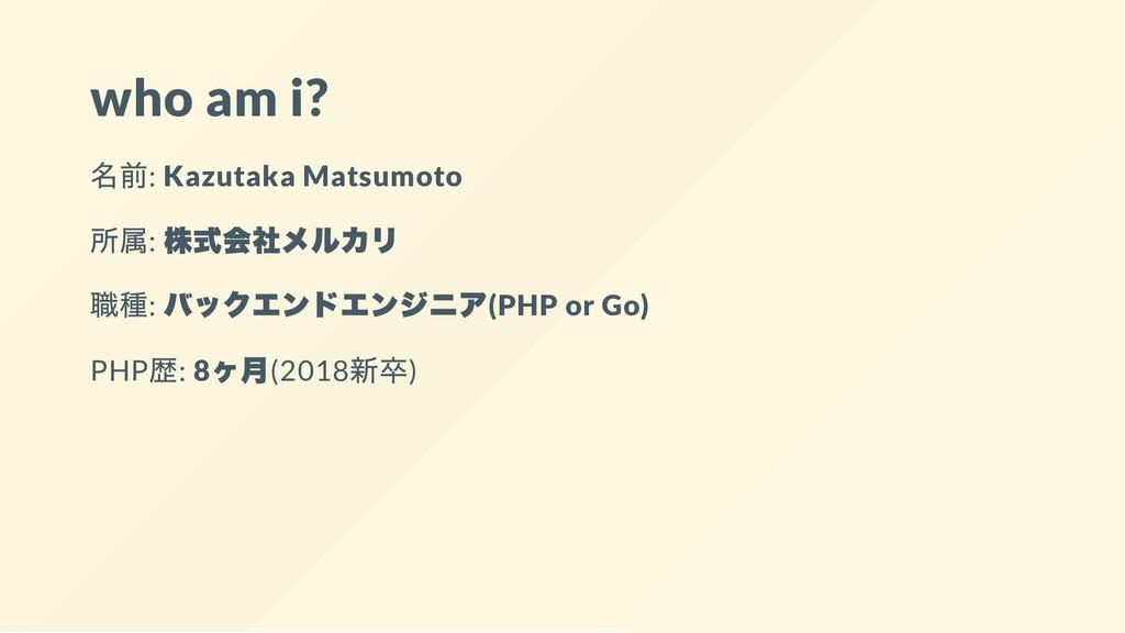 who am i? 名前: Kazutaka Matsumoto 所属: 株式会社メルカリ 職...