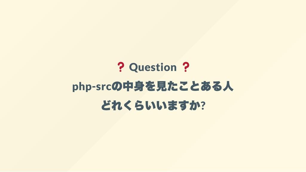 Question php-src の中身を見たことある人 どれくらいいますか?