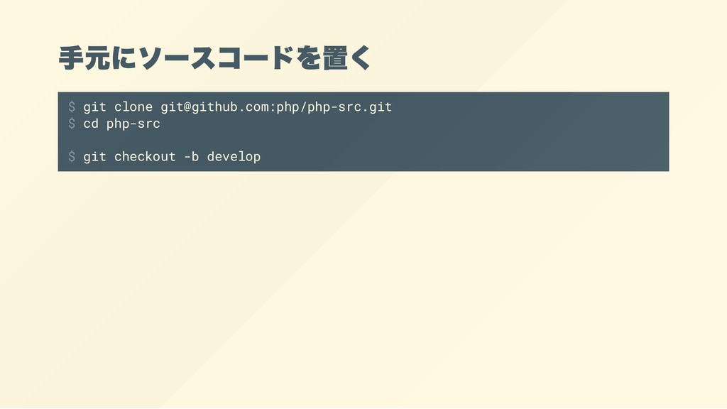 手元にソースコードを置く $ git clone git@github.com:php/php...