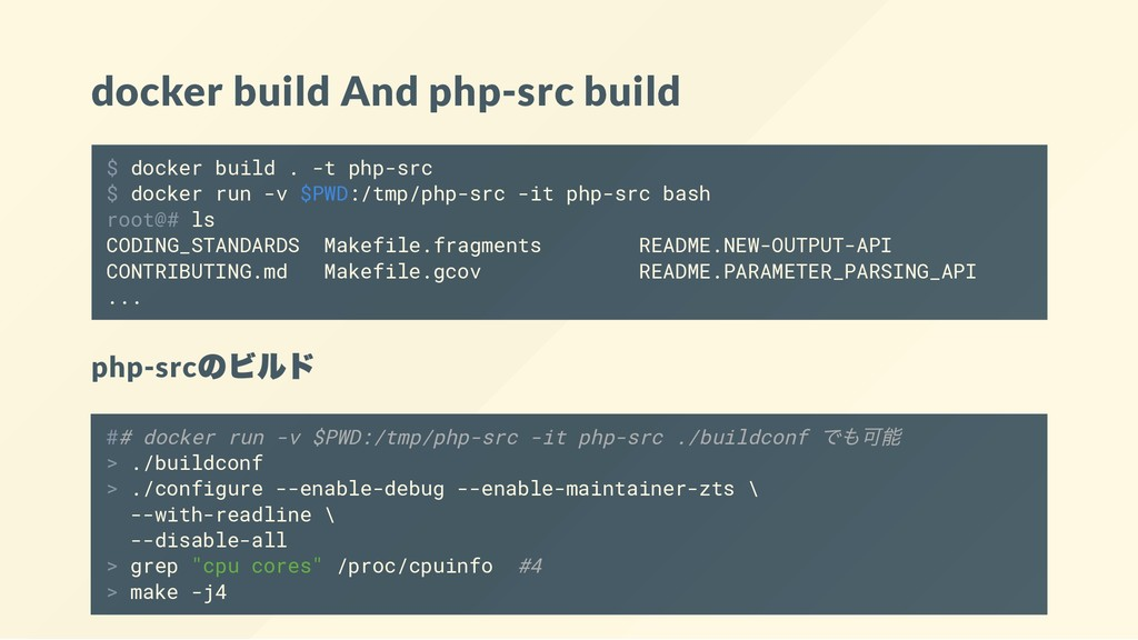 docker build And php-src build php-src のビルド ## ...