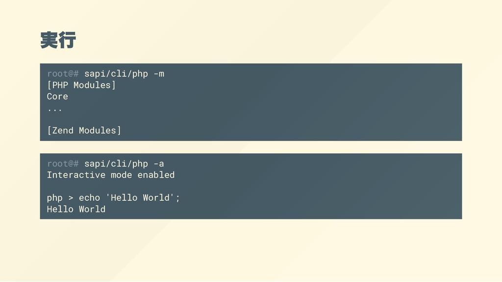 実行 root@# sapi/cli/php -m [PHP Modules] Core .....