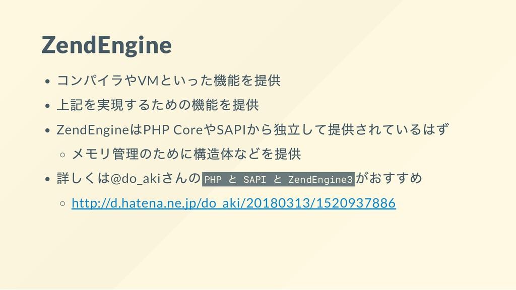 ZendEngine コンパイラやVM といった機能を提供 上記を実現するための機能を提供 Z...