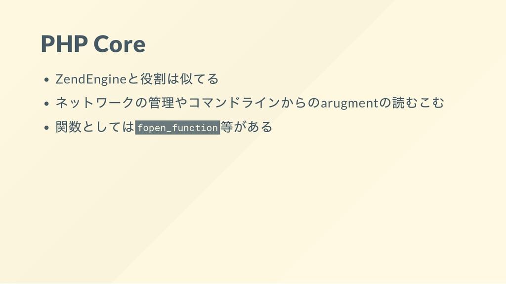 PHP Core ZendEngine と役割は似てる ネットワークの管理やコマンドラインから...