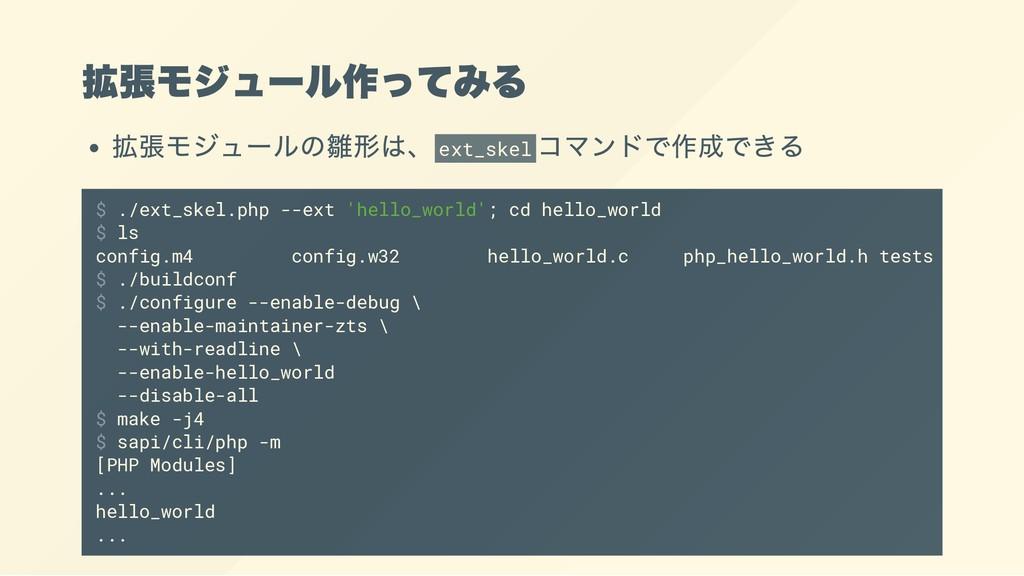 拡張モジュール作ってみる 拡張モジュールの雛形は、ext_skel コマンドで作成できる $ ...
