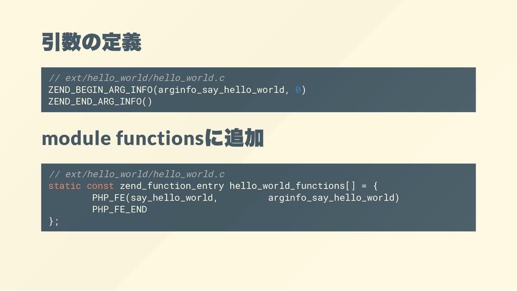 引数の定義 // ext/hello_world/hello_world.c ZEND_BEG...