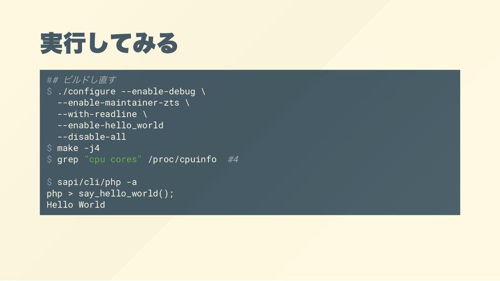 実行してみる ## ビルドし直す $ ./configure --enable-debug \...