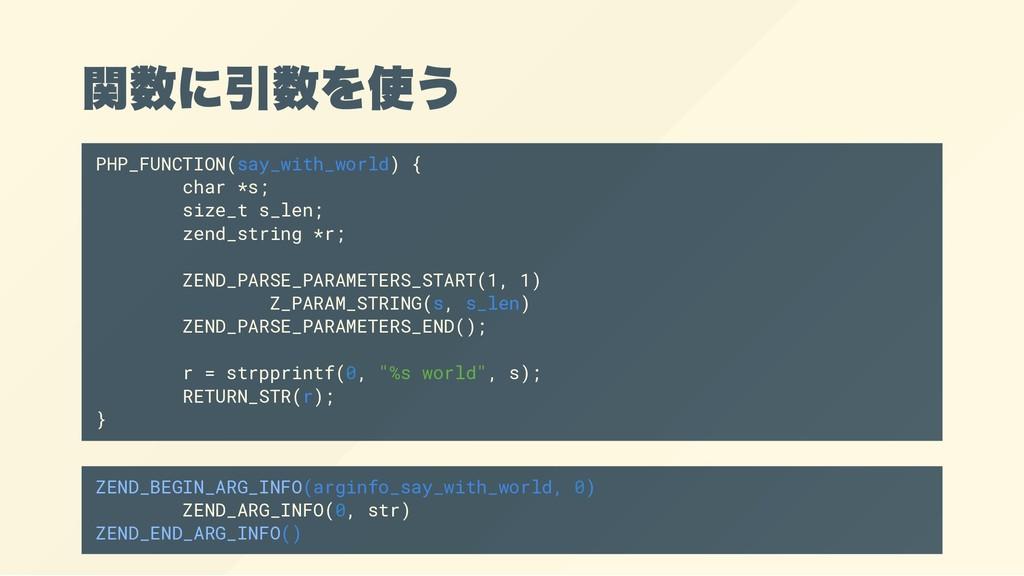 関数に引数を使う PHP_FUNCTION(say_with_world) { char *s...