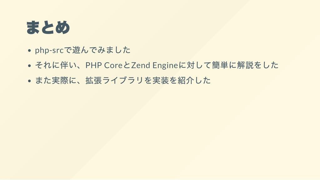 まとめ php-src で遊んでみました それに伴い、PHP Core とZend Engin...