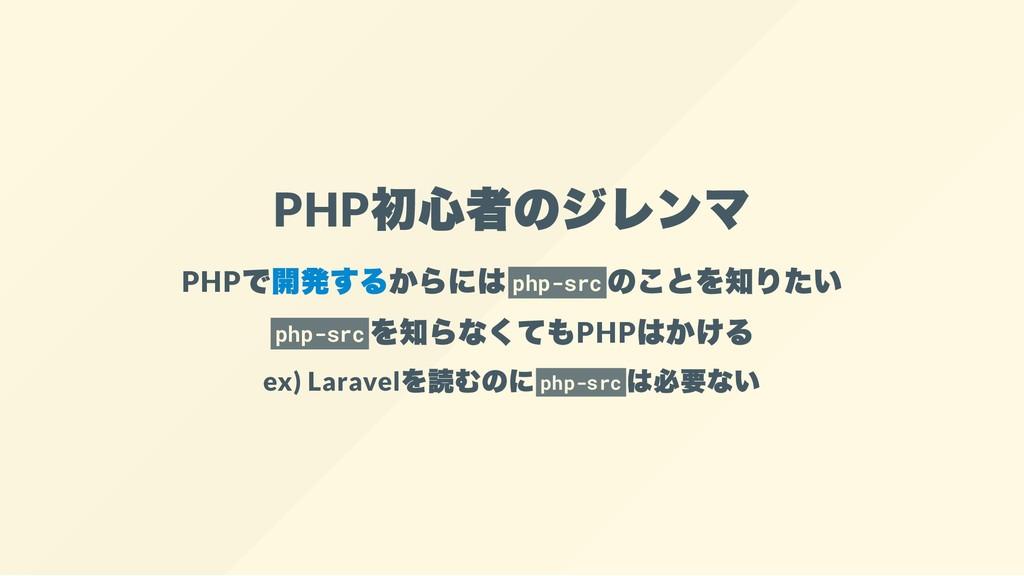 PHP 初心者のジレンマ PHP で開発するからにはphp-src のことを知りたい php-...