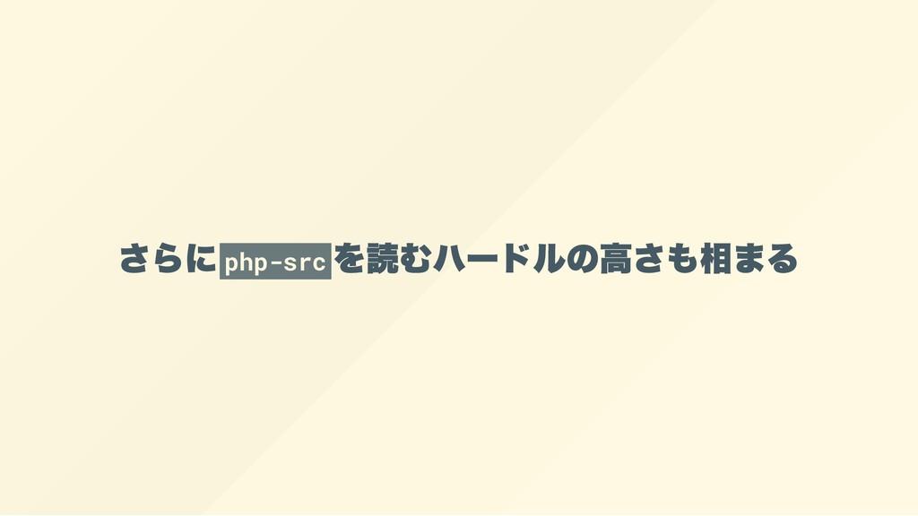 さらにphp-src を読むハードルの高さも相まる