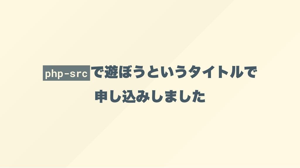 php-src で遊ぼうというタイトルで 申し込みしました