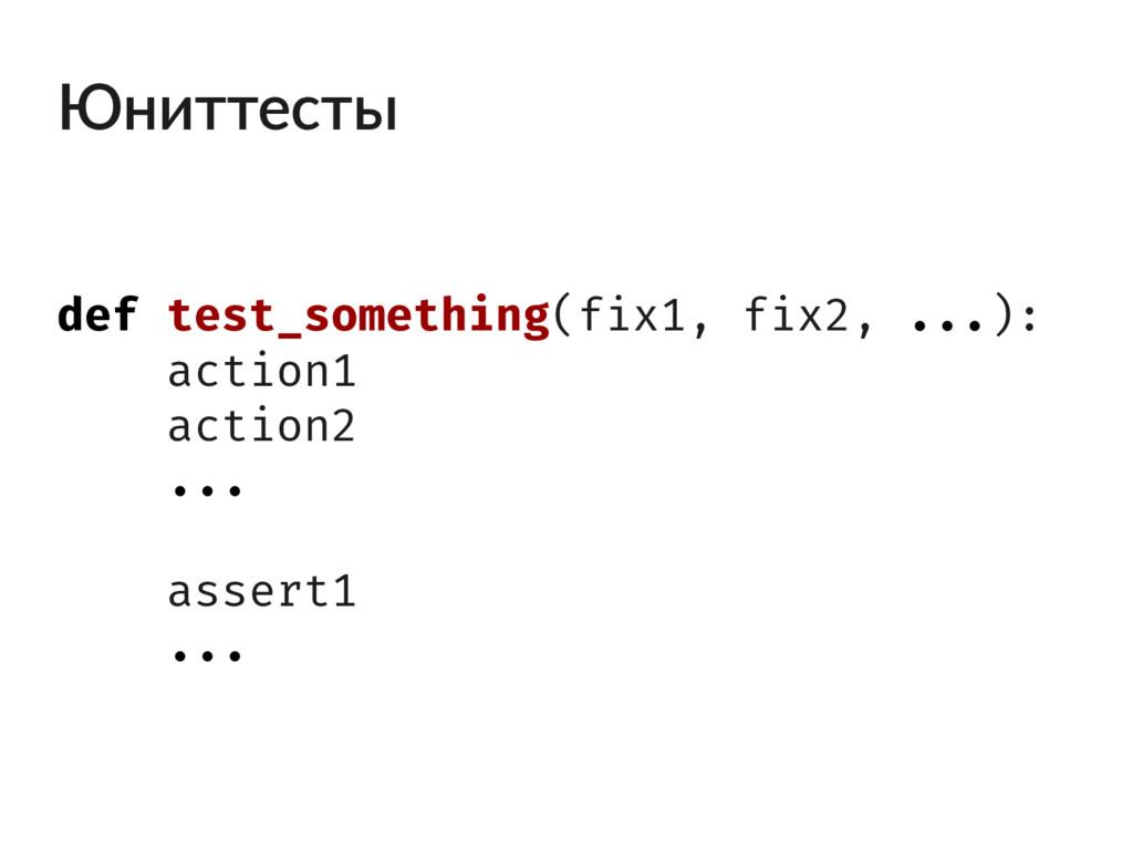 Юниттесты def test_something(fix1, fix2, ...): ...