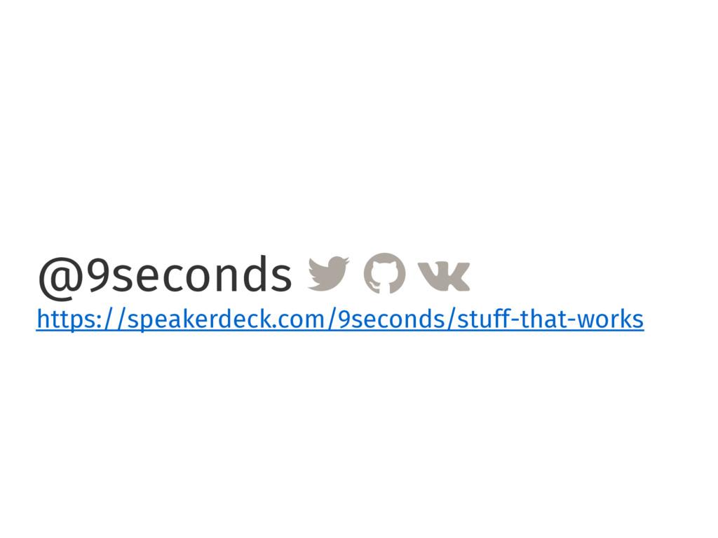 @9seconds    https://speakerdeck.com/9second...