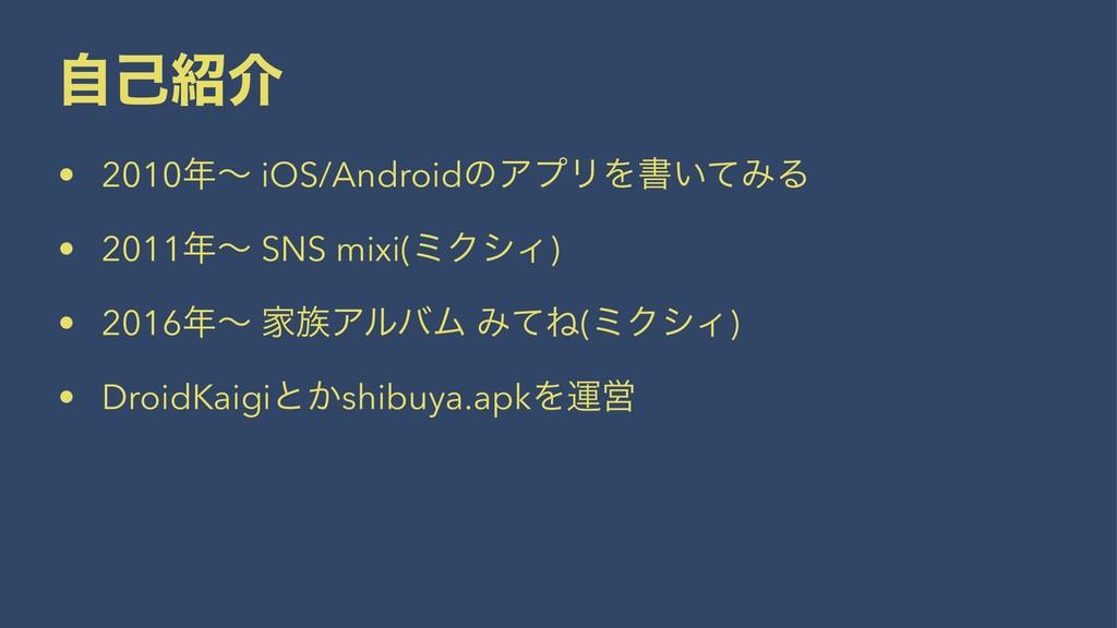 ࣗݾհ • 2010ʙ iOS/AndroidͷΞϓϦΛॻ͍ͯΈΔ • 2011ʙ SN...