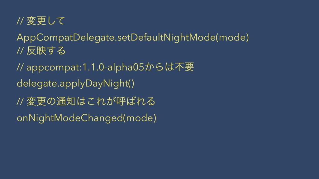 // มߋͯ͠ AppCompatDelegate.setDefaultNightMode(m...