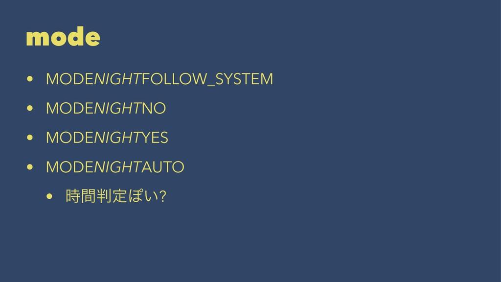 mode • MODENIGHTFOLLOW_SYSTEM • MODENIGHTNO • M...