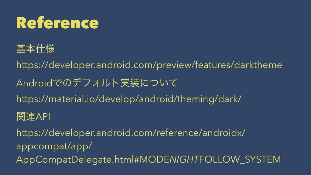 Reference جຊ༷ https://developer.android.com/pr...