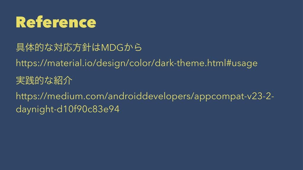 Reference ۩ମతͳରԠํMDG͔Β https://material.io/de...