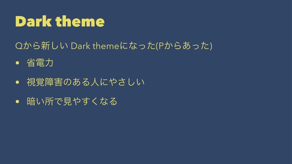 Dark theme Q͔Β৽͍͠ Dark themeʹͳͬͨ(P͔Β͋ͬͨ) • লిྗ ...