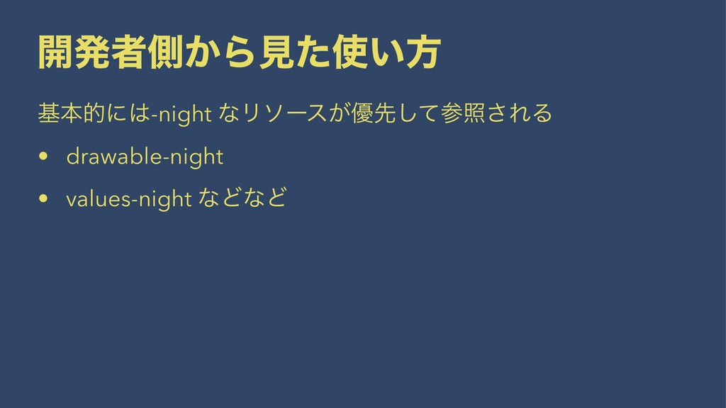 ։ൃऀଆ͔Βݟ͍ͨํ جຊతʹ-night ͳϦιʔε͕༏ઌͯ͠র͞ΕΔ • drawa...