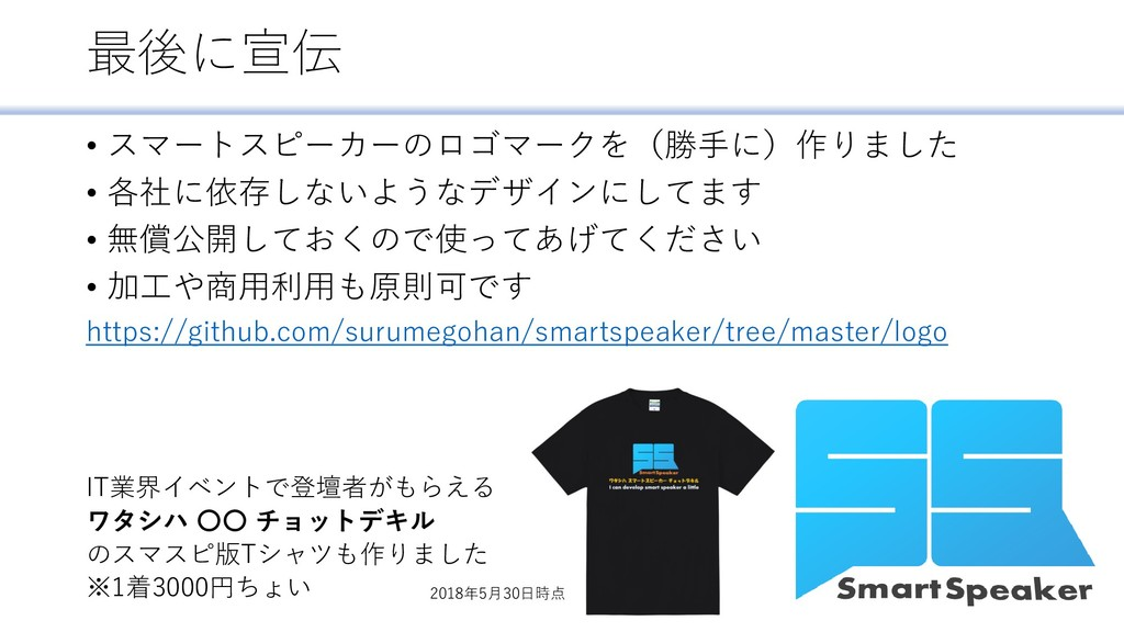 最後に宣伝 • スマートスピーカーのロゴマークを(勝手に)作りました • 各社に依存しないよう...