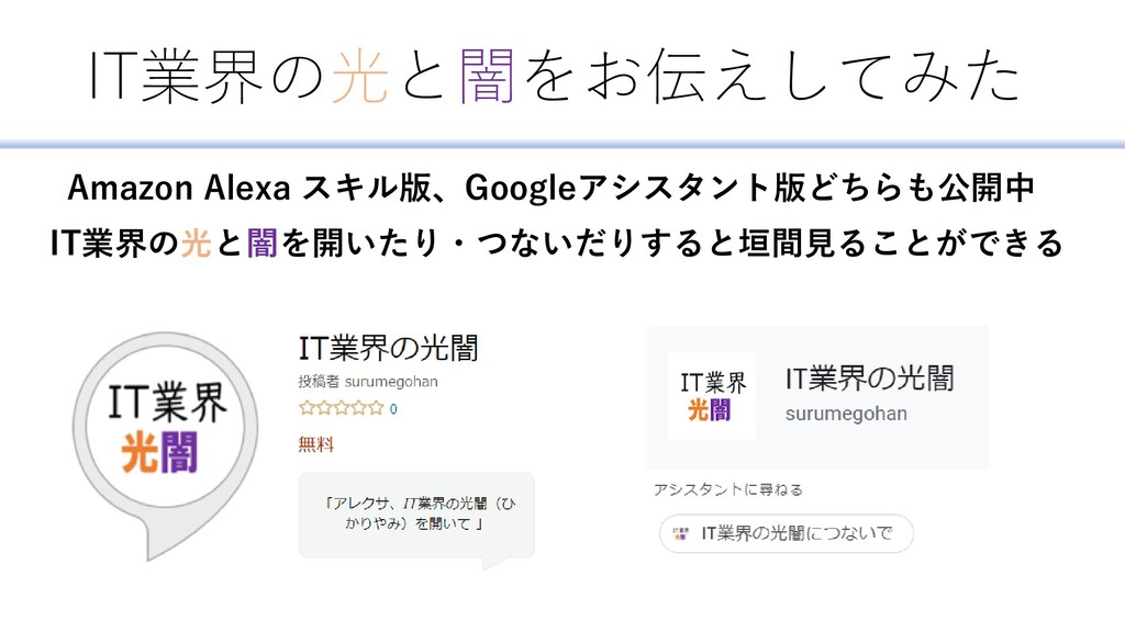 IT業界の光と闇をお伝えしてみた Amazon Alexa スキル版、Googleアシスタント...