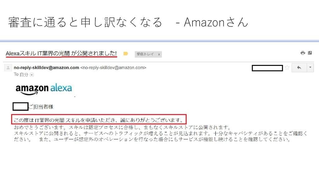 審査に通ると申し訳なくなる - Amazonさん