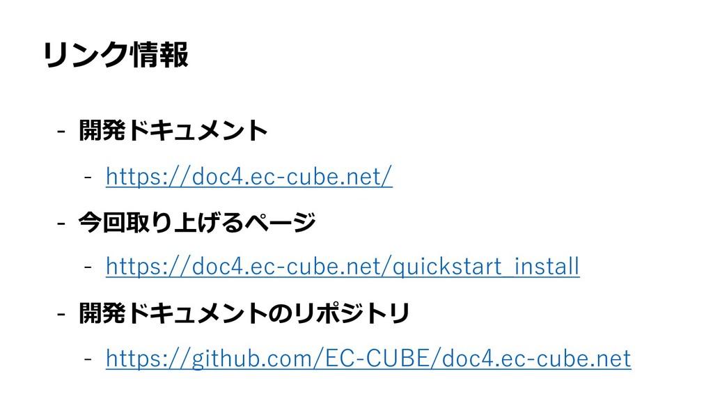 リンク情報 - 開発ドキュメント - https://doc4.ec-cube.net/ - ...