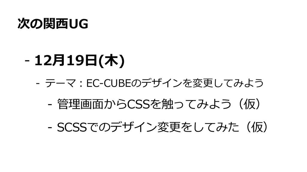 次の関⻄UG - 12⽉19⽇(⽊) - テーマ︓EC-CUBEのデザインを変更してみよう -...