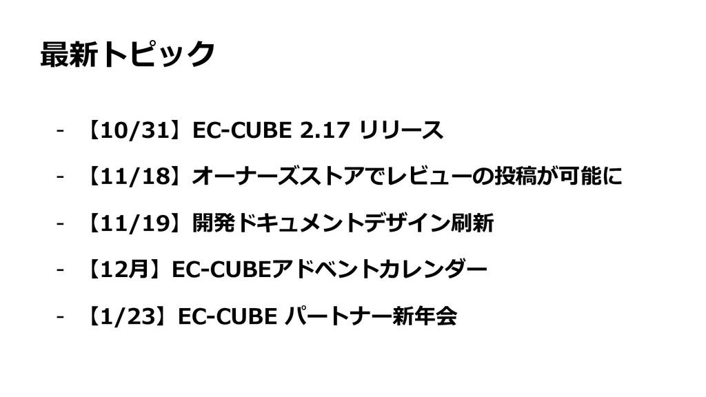 最新トピック - 【10/31】EC-CUBE 2.17 リリース - 【11/18】オーナー...