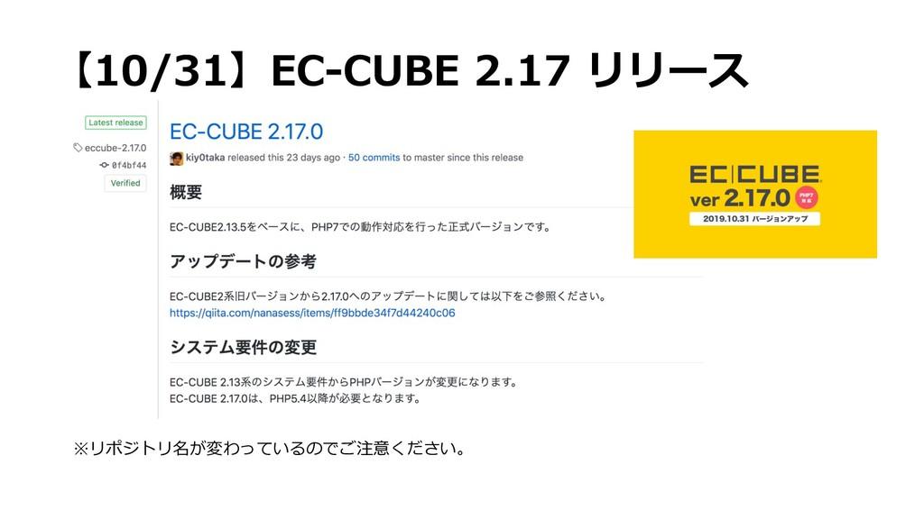 【10/31】EC-CUBE 2.17 リリース ※リポジトリ名が変わっているのでご注意くださ...