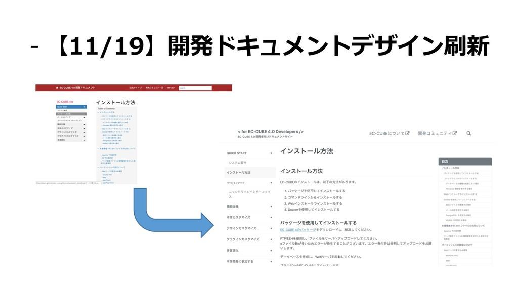 - 【11/19】開発ドキュメントデザイン刷新 -