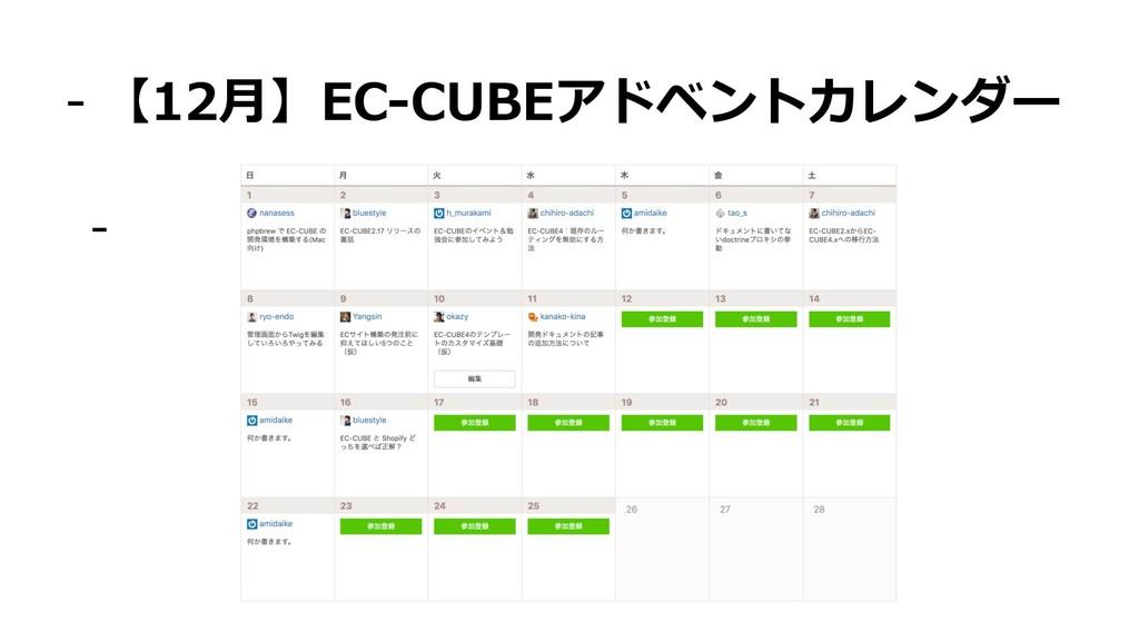 - 【12⽉】EC-CUBEアドベントカレンダー -