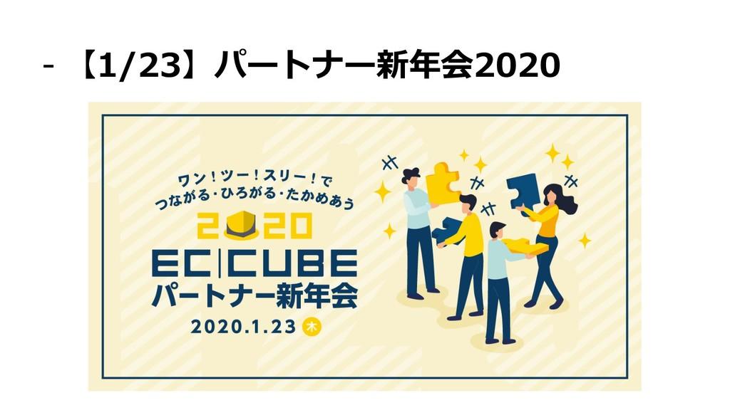 - 【1/23】パートナー新年会2020