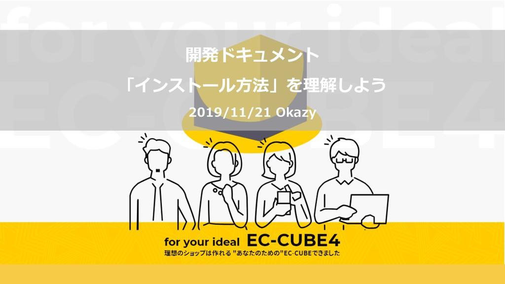 開発ドキュメント 「インストール⽅法」を理解しよう 2019/11/21 Okazy
