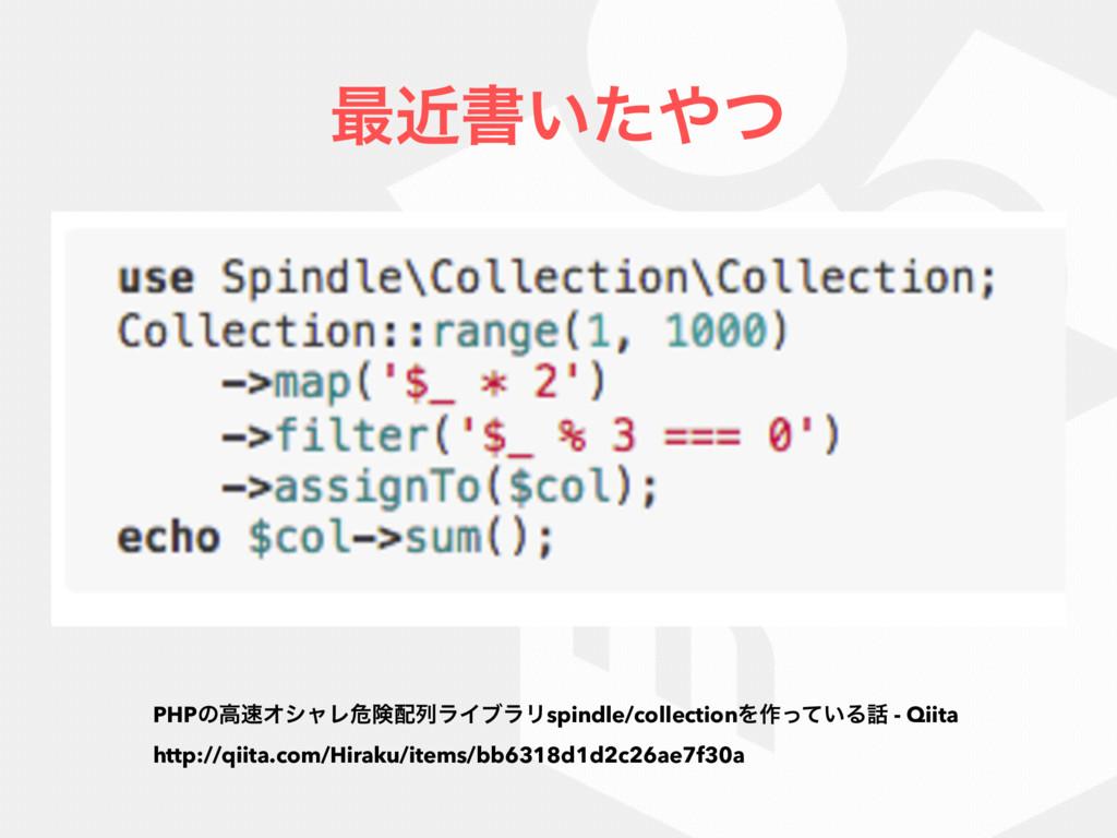 ࠷ۙॻ͍ͨͭ PHPͷߴΦγϟϨةݥྻϥΠϒϥϦspindle/collectionΛ࡞...