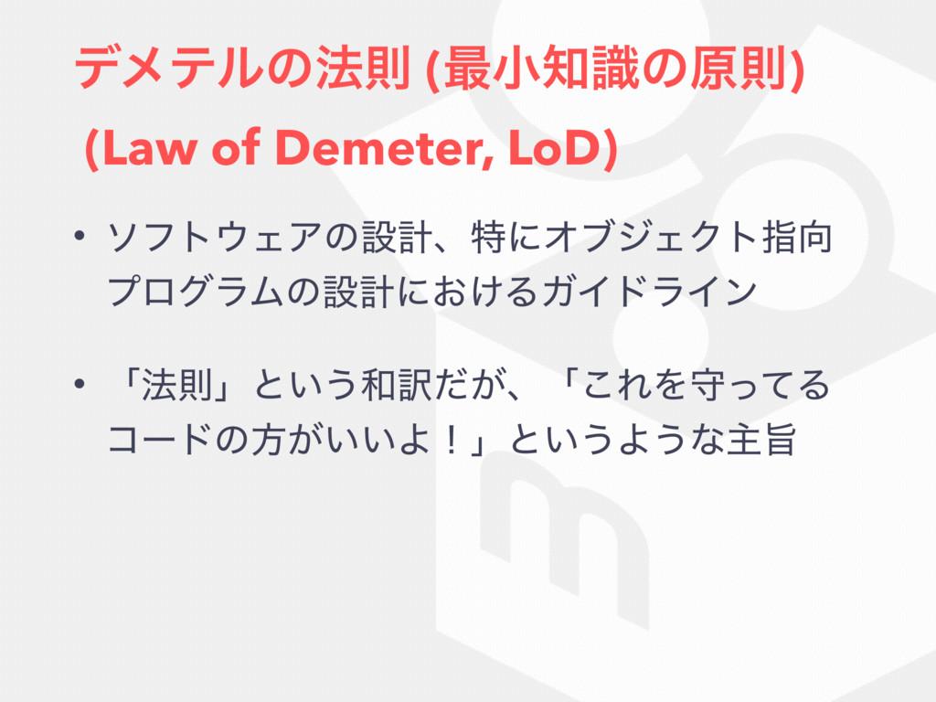 σϝςϧͷ๏ଇ (࠷খࣝͷݪଇ) (Law of Demeter, LoD) • ιϑτ...
