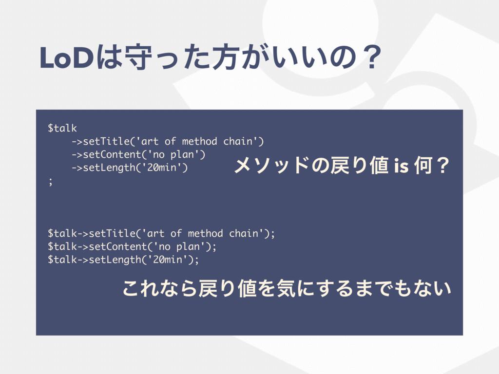 $talk ->setTitle('art of method chain') ->setCo...