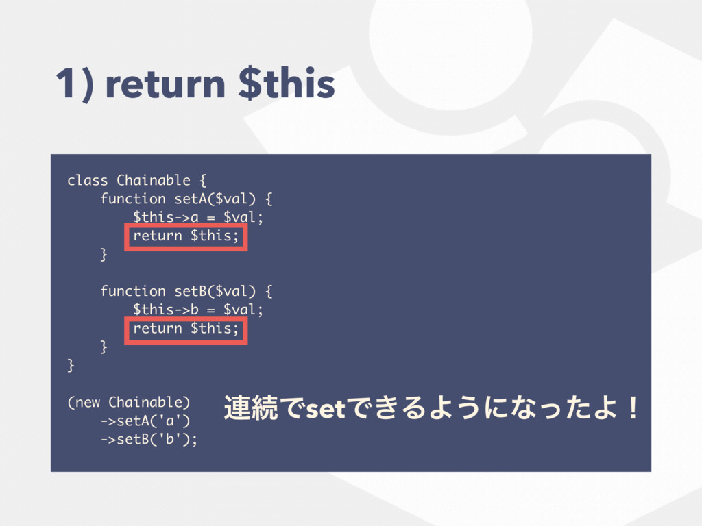 1) return $this class Chainable { function setA...