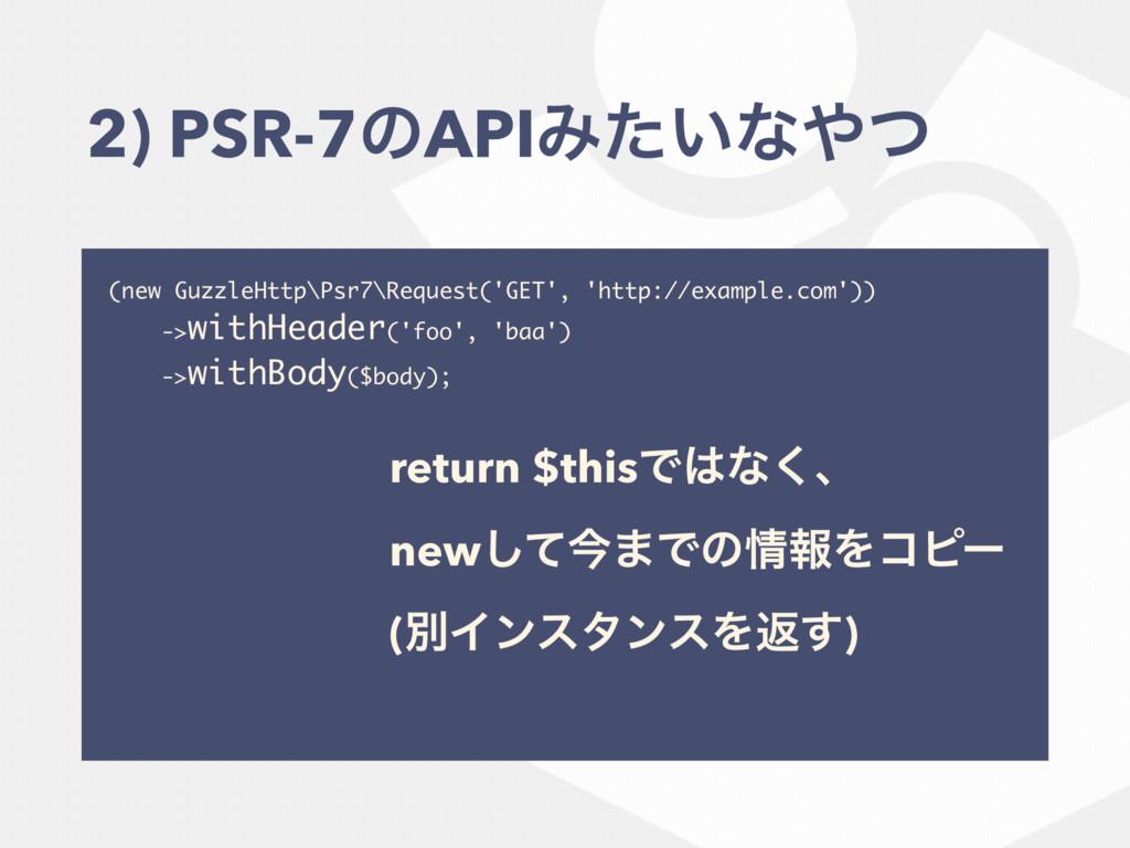 2) PSR-7ͷAPIΈ͍ͨͳͭ (new GuzzleHttp\Psr7\Request...