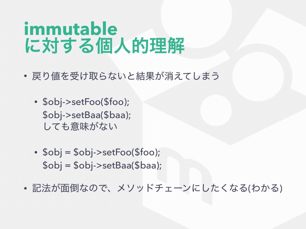 immutable ʹର͢Δݸਓతཧղ • ΓΛड͚औΒͳ͍ͱ݁Ռ͕ফ͑ͯ͠·͏ • $...