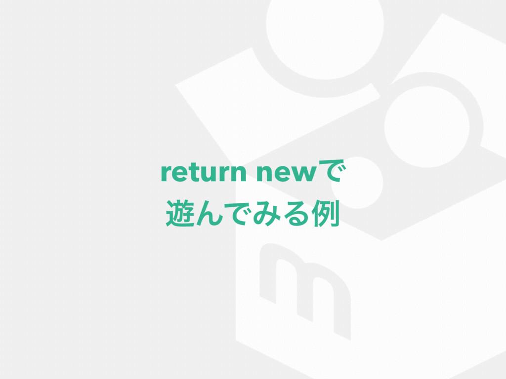 return newͰ ༡ΜͰΈΔྫ