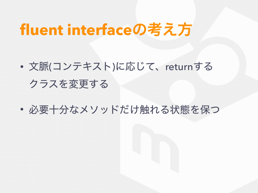 fluent interfaceͷߟ͑ํ • จ຺(ίϯςΩετ)ʹԠͯ͡ɺreturn͢Δ ...